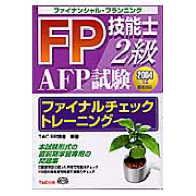 FP技能士2級AFP試験ファイナルチェックトレ-ニング  2004年1月検定対応 /TAC/TAC株式会社