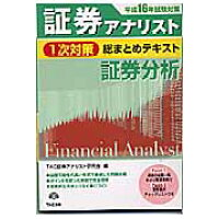 証券アナリスト1次対策総まとめテキスト証券分析  平成16年試験対策 /TAC/TAC株式会社