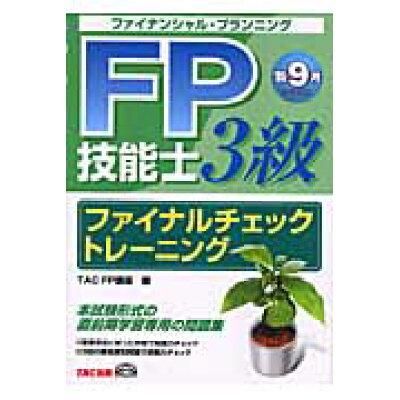 FP技能士3級ファイナルチェックトレ-ニング  '05 9月検定対応 /TAC/TAC株式会社