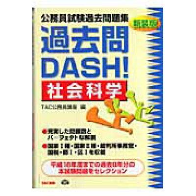 過去問dash!社会科学 公務員試験過去問題集  新装版/TAC/TAC株式会社