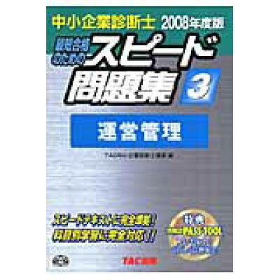 中小企業診断士最短合格のためのスピード問題集  3 2008年度版 /TAC/TAC株式会社