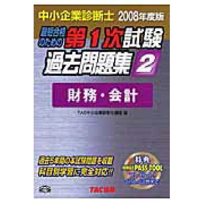 最短合格のための第1次試験過去問題集 中小企業診断士 2008年度版 2 /TAC/TAC株式会社