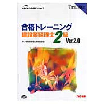 合格トレ-ニング建設業経理士2級   ver.2.0/TAC/TAC株式会社