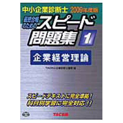 中小企業診断士最短合格のためのスピード問題集  1 2009年度版 /TAC/TAC株式会社