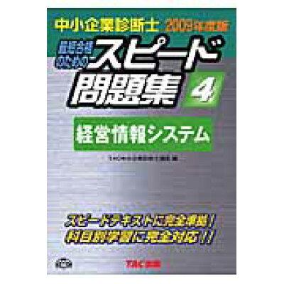 中小企業診断士最短合格のためのスピード問題集  4 2009年度版 /TAC/TAC株式会社