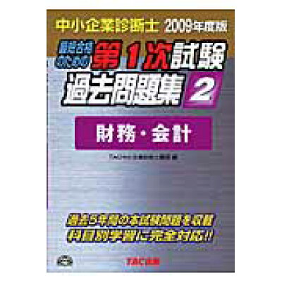 最短合格のための第1次試験過去問題集 中小企業診断士 2009年度版 2 /TAC/TAC株式会社
