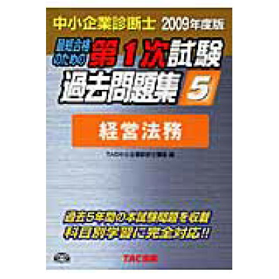 最短合格のための第1次試験過去問題集 中小企業診断士 2009年度版 5 /TAC/TAC株式会社