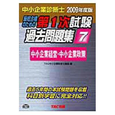 最短合格のための第1次試験過去問題集 中小企業診断士 2009年度版 7 /TAC/TAC株式会社