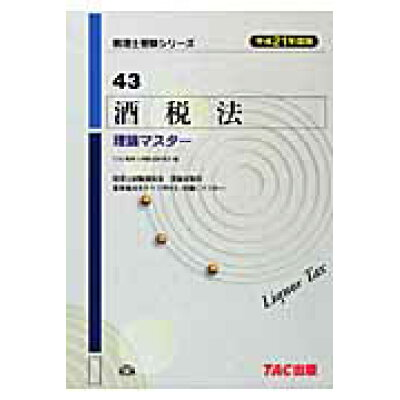 酒税法理論マスター  平成21年度版 /TAC/TAC株式会社