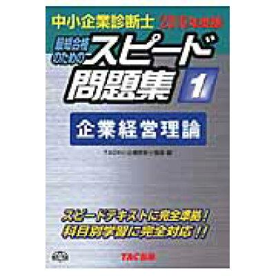 中小企業診断士最短合格のためのスピード問題集  1 2010年度版 /TAC/TAC株式会社