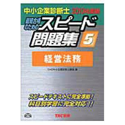 中小企業診断士最短合格のためのスピード問題集  5 2010年度版 /TAC/TAC株式会社
