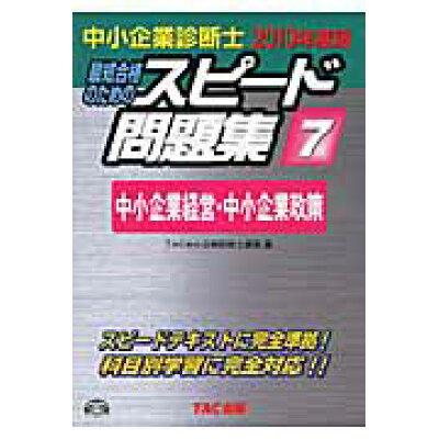 中小企業診断士最短合格のためのスピード問題集  7 2010年度版 /TAC/TAC株式会社