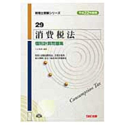 消費税法個別計算問題集  平成22年度版 /TAC/TAC株式会社