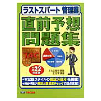 ラストスパ-ト管理業直前予想問題集  平成22年度版 /TAC/TAC株式会社