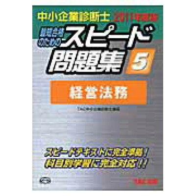 中小企業診断士最短合格のためのスピード問題集  5 2011年度版 /TAC/TAC株式会社