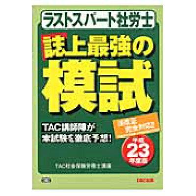 ラストスパ-ト社労士誌上最強の模試  平成23年度版 /TAC/TAC株式会社