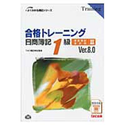 合格トレ-ニング日商簿記1級商業簿記・会計学  3 Ver.8/TAC/TAC株式会社