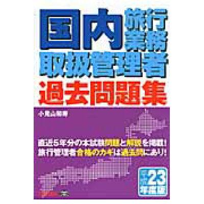 国内旅行業務取扱管理者過去問題集  平成23年度版 /TAC/小見山和寿