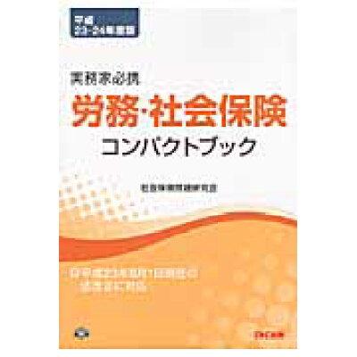 労務・社会保険コンパクトブック  平成23-24年度版 /TAC/社会保険問題研究会
