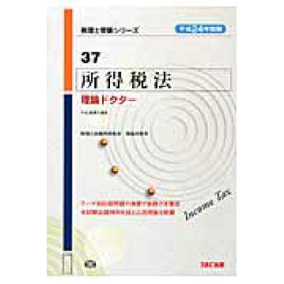 所得税法理論ドクター  平成24年度版 /TAC/TAC株式会社