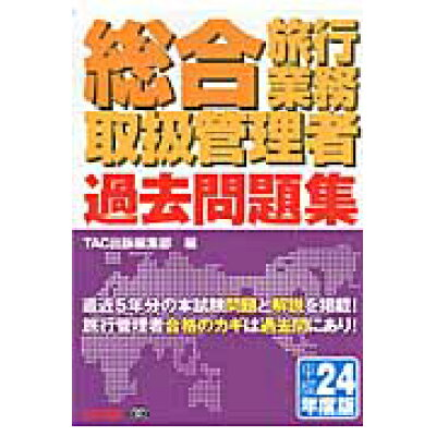 総合旅行業務取扱管理者過去問題集 合格へのパスポ-ト 平成24年度版 /TAC/TAC株式会社