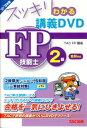 DVD>スッキリわかる講義DVD FP技能士2級  '12-'13年版 /TAC