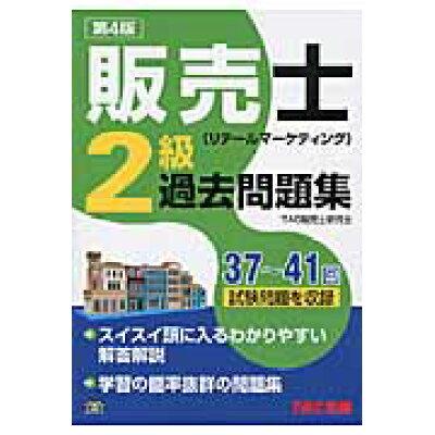 販売士(リテ-ルマ-ケティング)2級過去問題集   第4版/TAC/TAC株式会社