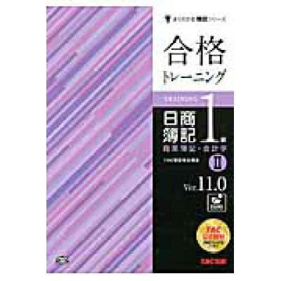 合格トレ-ニング日商簿記1級商業簿記・会計学  2 Ver.11.0/TAC/TAC株式会社
