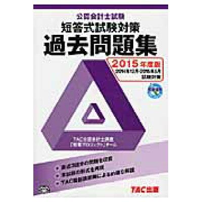 公認会計士試験短答式試験対策過去問題集  2015年度版 /TAC/TAC株式会社