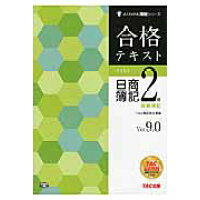 合格テキスト日商簿記2級商業簿記   Ver.9.0/TAC/TAC株式会社