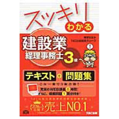 スッキリわかる建設業経理事務士3級   /TAC/滝澤ななみ