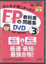 DVD>FPの教科書・問題集DVD 3級 学科・実技対応! '16-'17年版 /TAC/TAC