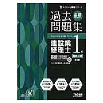 合格するための過去問題集建設業経理士1級財務分析   第3版/TAC/TAC株式会社