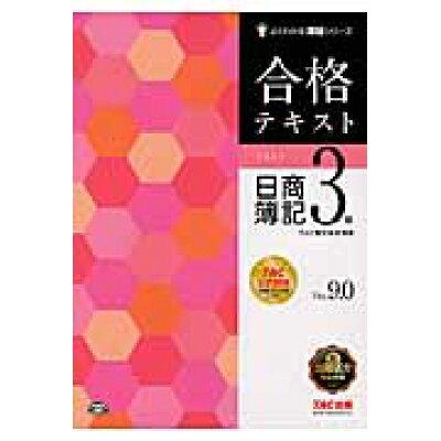 合格テキスト 日商簿記3級   Ver.9.0/TAC/TAC株式会社