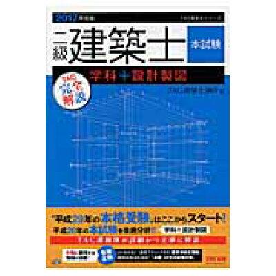 二級建築士本試験TAC完全解説学科+設計製図  2017年度版 /TAC/TAC株式会社