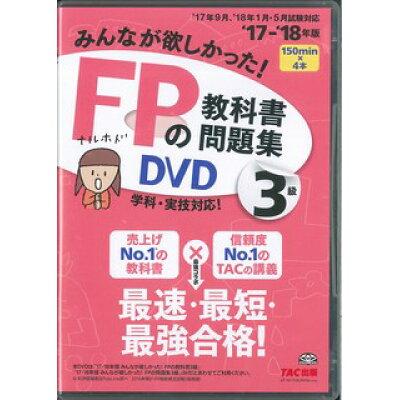 DVD>FPの教科書問題集DVD3級 '17年9月、'18年1月・5月試験対応 '17-'18年版 /TAC/TAC出版編集部