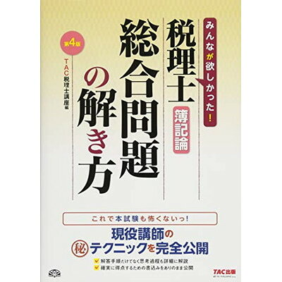 税理士簿記論総合問題の解き方   第4版/TAC/TAC株式会社