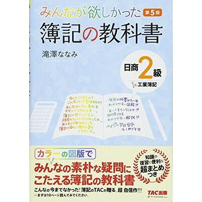 みんなが欲しかった簿記の教科書 日商2級工業簿記   第5版/TAC/滝澤ななみ