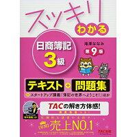スッキリわかる日商簿記3級   第9版/TAC/滝澤ななみ