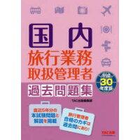 国内旅行業務取扱管理者過去問題集  平成30年度版 /TAC/TAC株式会社(出版事業部編集部)