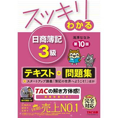 スッキリわかる日商簿記3級   第10版/TAC/滝澤ななみ