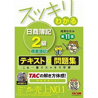 スッキリわかる日商簿記2級商業簿記   第11版/TAC/滝澤ななみ