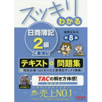 スッキリわかる日商簿記2級工業簿記   第8版/TAC/滝澤ななみ