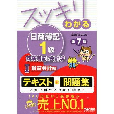 スッキリわかる日商簿記1級商業簿記・会計学  1 第7版/TAC/滝澤ななみ