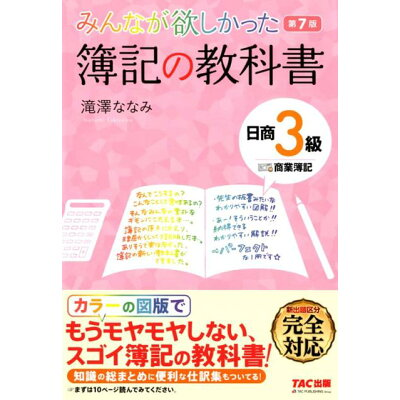 みんなが欲しかった簿記の教科書 日商3級商業簿記   第7版/TAC/滝澤ななみ