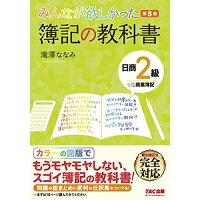 みんなが欲しかった簿記の教科書 日商2級商業簿記   第8版/TAC/滝澤ななみ
