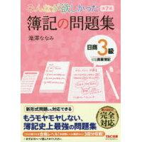 みんなが欲しかった簿記の問題集日商3級商業簿記   第7版/TAC/滝澤ななみ