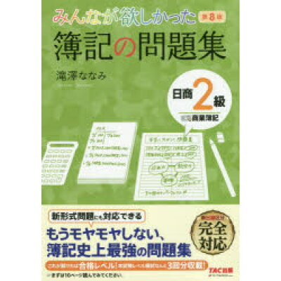 みんなが欲しかった簿記の問題集日商2級商業簿記   第8版/TAC/滝澤ななみ
