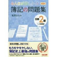 みんなが欲しかった簿記の問題集日商2級工業簿記   第8版/TAC/滝澤ななみ