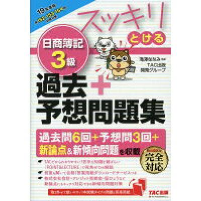 スッキリとける日商簿記3級過去+予想問題集  2019年度版 /TAC/滝澤ななみ